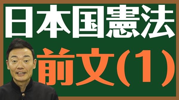 憲法 日本 前文 国