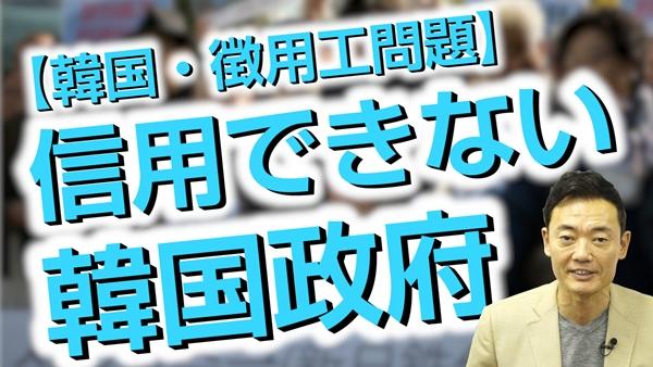韓国・徴用工】ほんとはわかってるんでしょ!? – 前横浜市長・元 ...