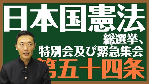 日本国憲法 第五十四条〔総選挙、特別会及び緊急集会〕とは?〜中田宏 ...