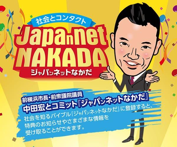 中田宏とコミット「ジャパンネットなかだ」