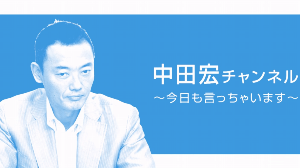 中田宏チャンネル〜今日もいっちゃいます〜